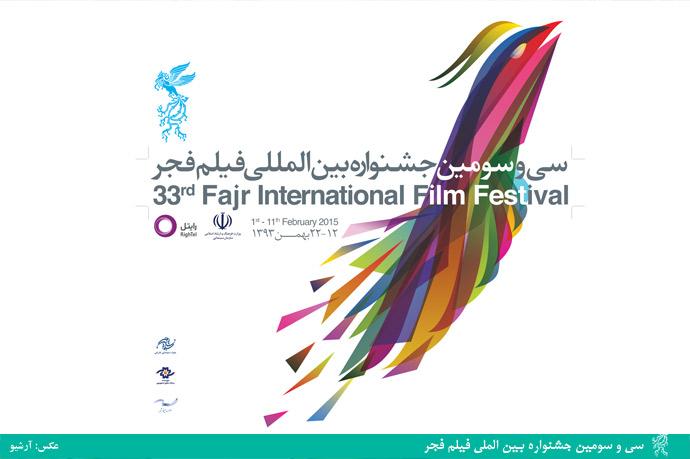 جشنواره فیلم فجر 93,مراسم افتتاحیه جشنواره فیلم فجر,فیلم فجر 93,عکسهای مراسم فیلم فجر سال 93