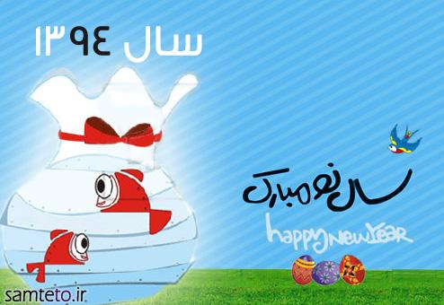 نوروز 94, اس ام اس نوروز 94,متن تبریک عید نوروز