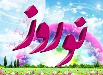 نوروز 94 , سال 94 ,عید نوروز 94,norooz 94