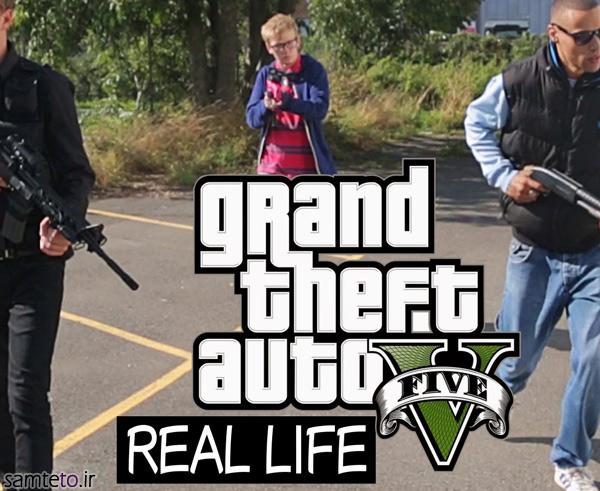 GTA واقعی,کلیپ
